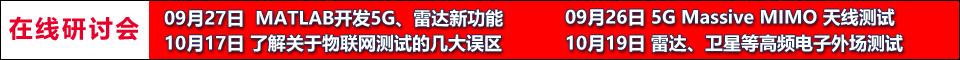 【RF研讨会汇总】5G毫米波/雷达/SDR;5G电路材料选型和加工;