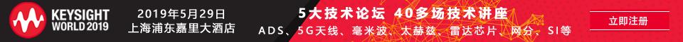 【上海|5月29日】KW2019 5G技术分论坛(R15标准解读、终端、Massive MIMO、阵列天线及OTA测试)