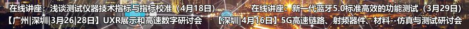 【最新研讨会】矢网校准和不确定度分析;5G多端口元器件测试;蓝牙5.0标准测试